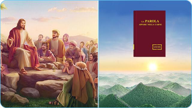 1. Che differenza c'è tra le parole pronunciate dal Signore Gesù nell'Età della Grazia e quelle pronunciate da Dio Onnipotente nell'Età del Regno?