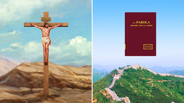 l'eta' della grazie e l'eta' del regno, il Signore, Dio Onnipotente