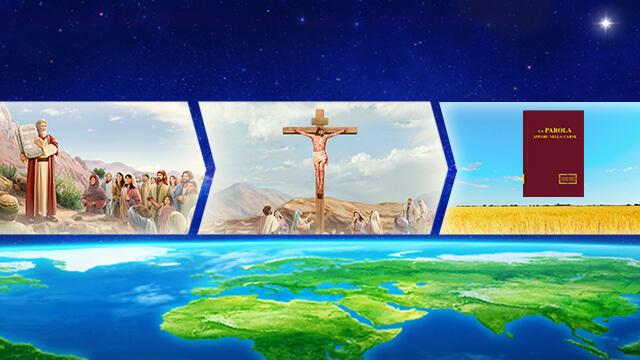 Jahve' Dio, il Signore Gesu', Dio Onnipotente